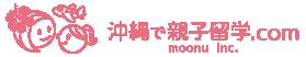 沖縄で親子留学.comとは