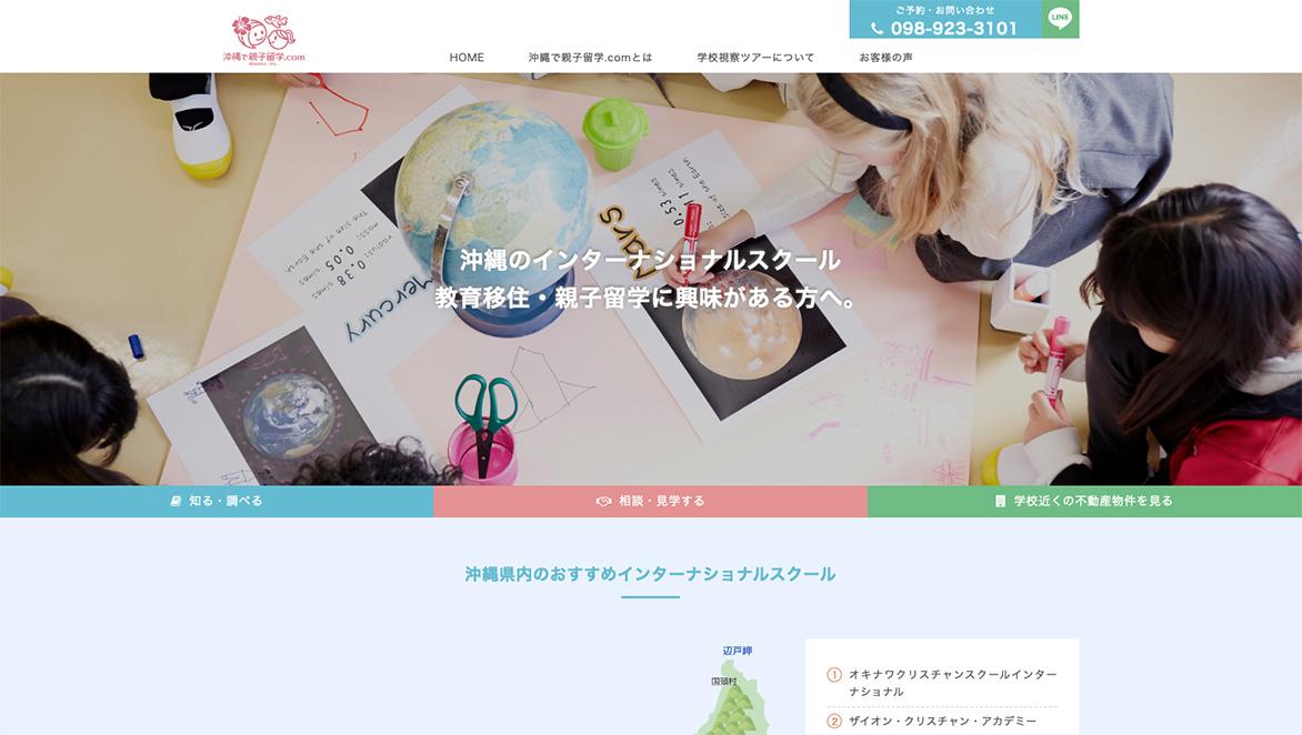 沖縄で親子留学.comホームページオープン