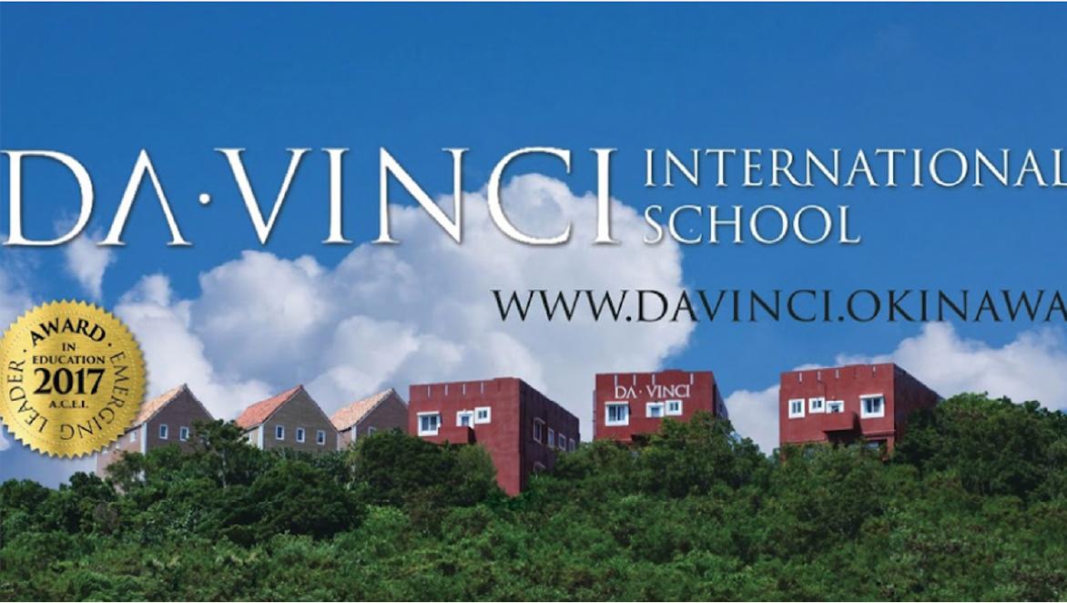 ダヴィンチ インターナショナルスクール