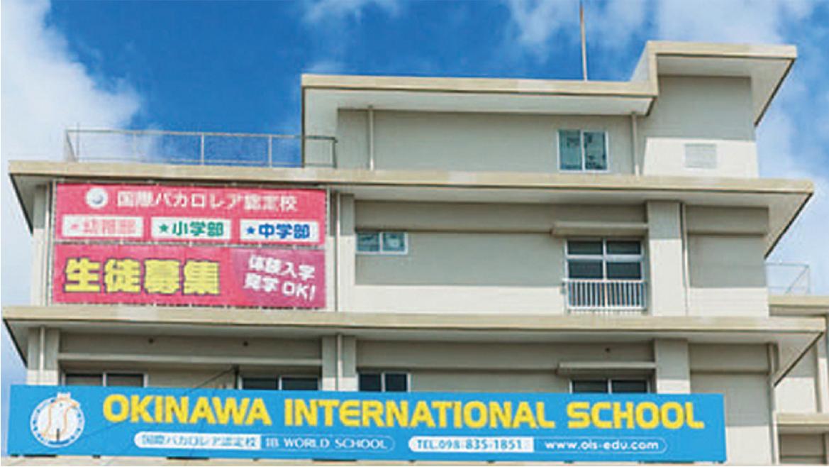 オキナワ インターナショナル スクール